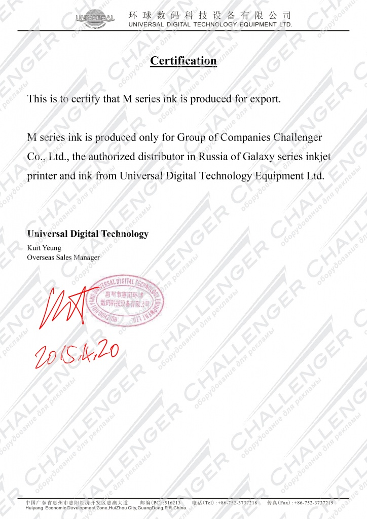 Russia Challenger DX5-ECO M Certification 20150420(1).jpg